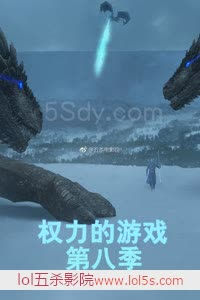 game of thrones 第八季 字幕